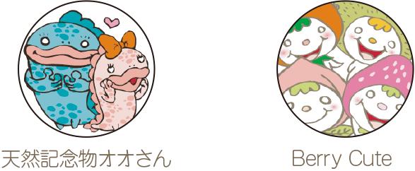 天然記念物オオさん/BerryCute